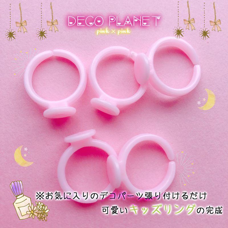 画像1: キッズリング 5個セット 指輪 (1)