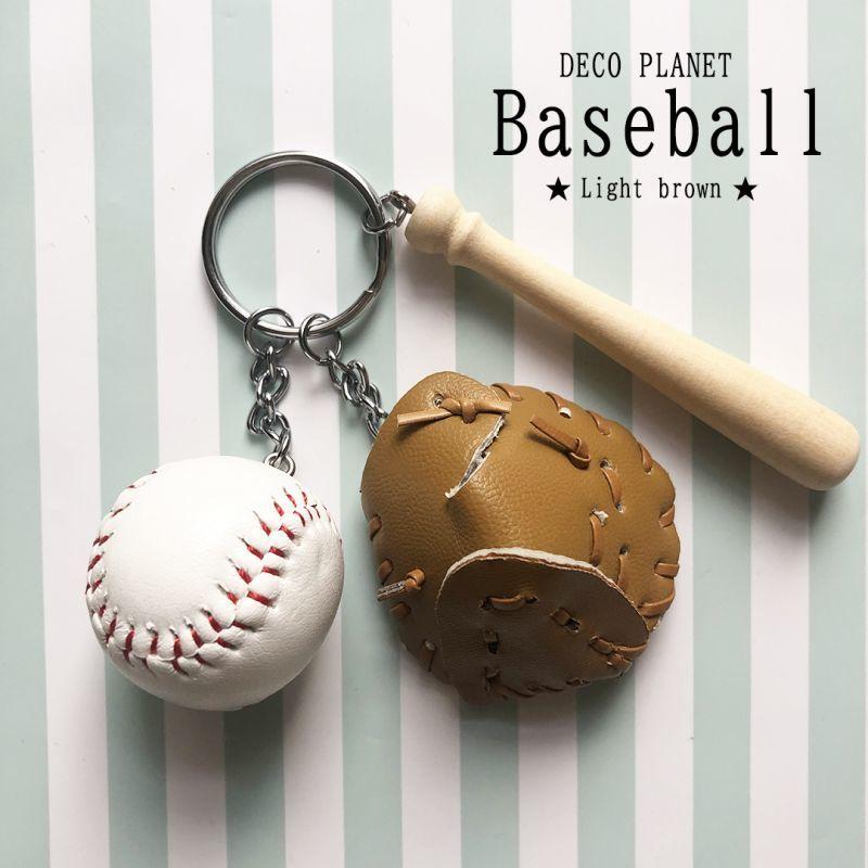 画像1: 【レターパック発送全国一律520円】 野球キーホルダー (1)